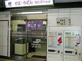 Japonský automat