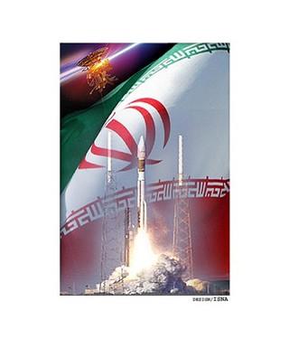 Plakát Iránské kosmické agentury