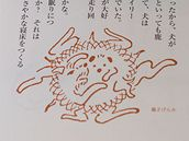 Dášeňka čili Život štěněte  - japonské vydání knihy z roku 1995.