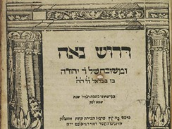 Jehuda Leva ben Becalel, Deruš nae he-šabat ha-gadol (Praha, 1589)