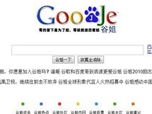 Čínská napodobenina vyhledávače Google