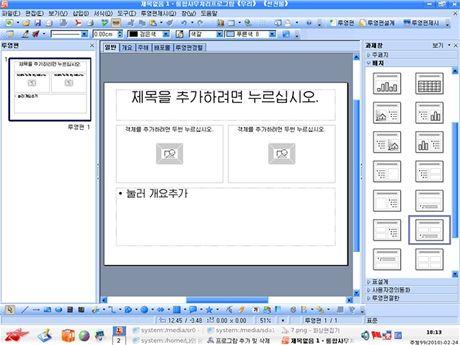 Red Star - operační systém Severní Korei