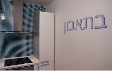 """Stěnu zdobí hebrejský nápis """"dobrou chuť"""""""